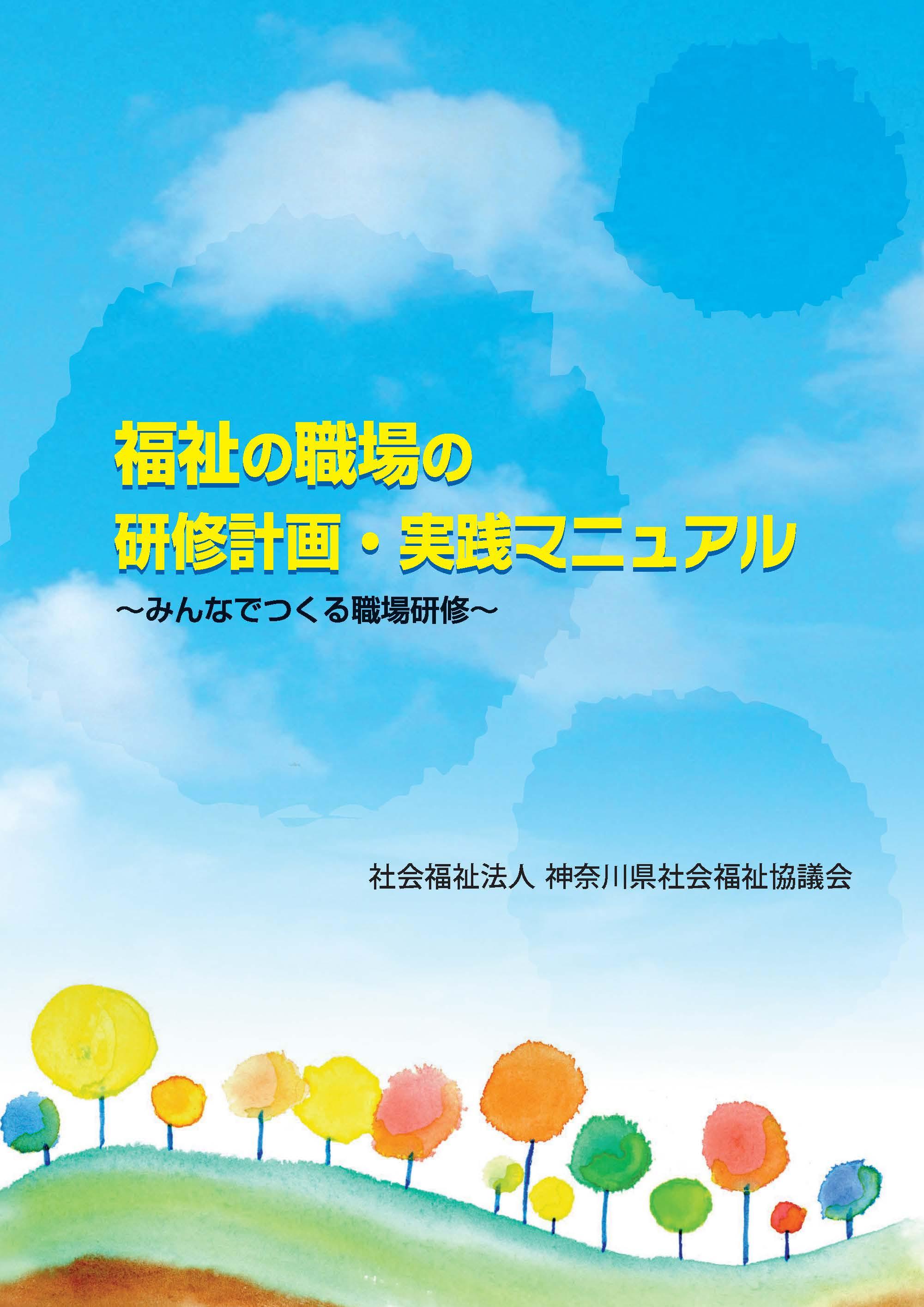 福祉の職場の研修計画・実践マニュアル(冊子表紙)