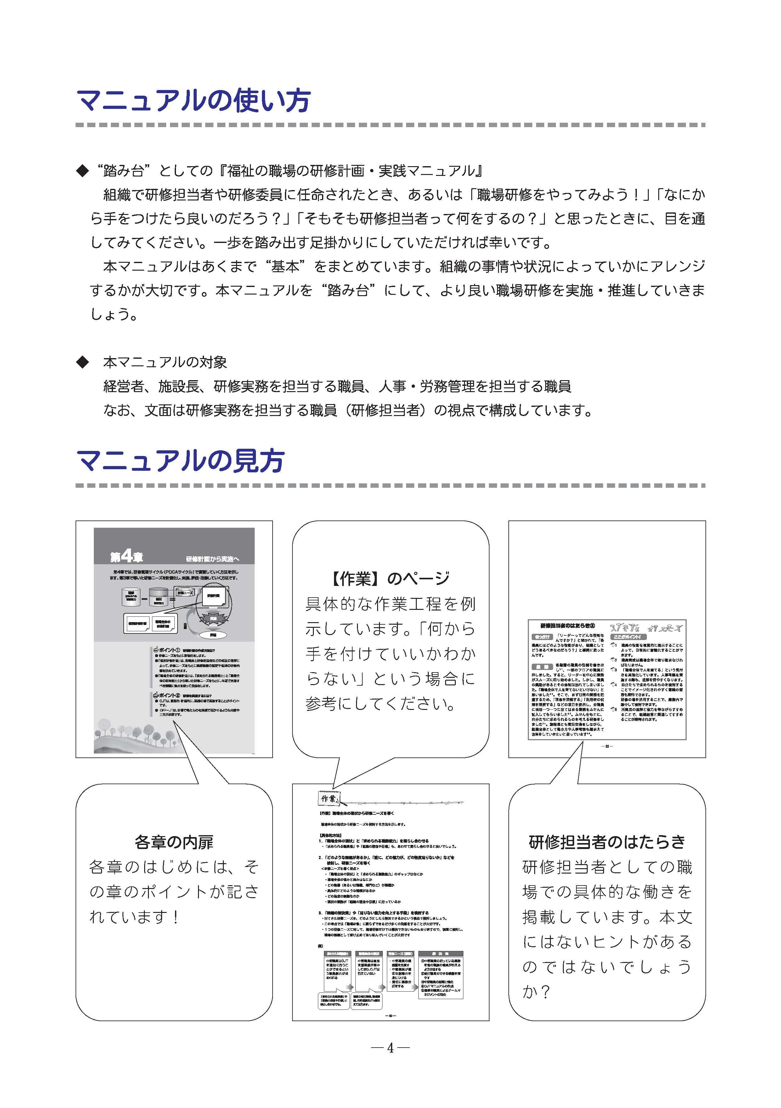 福祉の職場の研修計画・実践マニュアル(ページイメージ2)